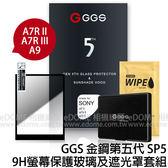 GGS 金鋼第五代 SP5 螢幕保護玻璃及遮光罩套組 SONY A73 A7R3 A9 專用 (0利率 免運 公司貨) 5代 可觸控