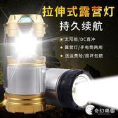 戶外野營燈高亮LED馬燈太陽能燈露營燈應急燈帳篷燈可充電手提燈-奇幻樂園