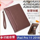 Apple iPad Pro 11 2018 平板皮套 商務皮革 蘋果 A1980 平板殼 全包邊 插卡支架 手托 保護套 防摔 保護殼