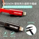 GREENON 環保再生蘋果充電線 (蘋果/快充/可剪短/易修復/循環使用)