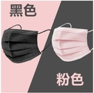 現貨50片成人口罩入一次性使用口罩3層 大人黑色粉紅色口罩 防護口罩 無添加 透氣舒適 三層/澤米