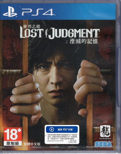 PS4遊戲 審判之逝 湮滅的記憶 Lost Judgment 中文版【玩樂小熊】