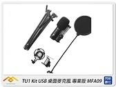 Mirfak TU1 Kit USB 桌上型麥克風 專業版(MFA09,公司貨)