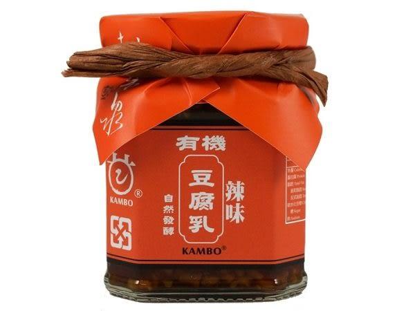 即期品 甘寶 桃米泉 有機辣味豆腐乳 220g/罐 (效期至2019.08.22) 售完為止