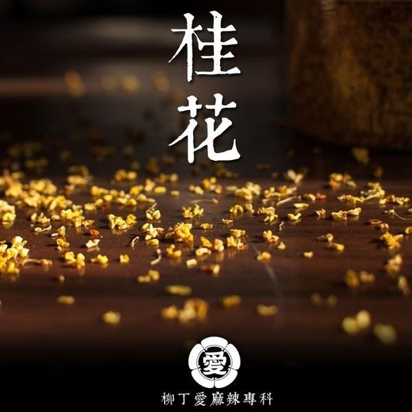 柳丁愛 精選 桂花100G【A510】可泡茶也可入菜 金針花 雪耳 香菇 羅漢果 白菊 麻辣鍋