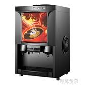 咖啡機 速溶咖啡機商用全自動飲料機果汁奶茶一體機豆漿熱飲機多功能掃碼 mks雙12