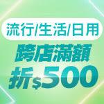 1212購物節 流行生活/日用品 跨店消費滿$3000減$500