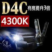 HID 專用燈泡 氙氣燈泡 D4C D4S D4 4300K 原廠色光 單隻入 三個月保固