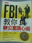 【書寶二手書T2/心理_QDG】FBI教你辦公室讀心術_喬.納瓦羅