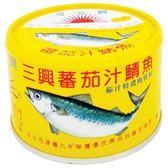 三興 蕃茄汁鯖魚 230g