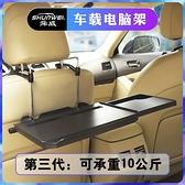 車載小桌板汽車用摺疊電腦支架車上寫字桌子後座車內後排餐桌飯桌ATF 韓美e站