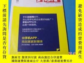 二手書博民逛書店罕見創意家2013年11月刊Y168395