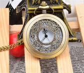 懷錶 個性禮物鏤空復古懷表男翻蓋創意情侶學生女石英非機械手錶女 免運直出 交換禮物