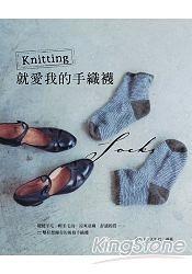 Knitting.就愛我的手織襪