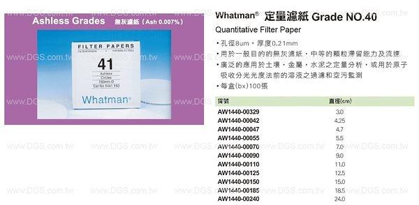 《Whatman?》定量濾紙 Grade NO.40 Quantitative Filter Paper