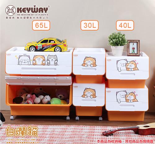 《KEYWAY 白爛貓》直取式可疊附輪收納箱65L-2入組