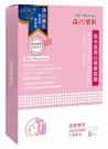 森田藥粧集中高潤白精華面膜8入