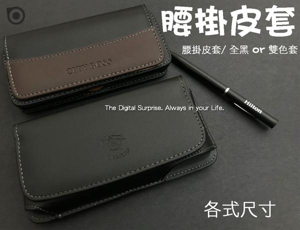 【商務腰掛防消磁】LG G3 G4 beat G5 G6 V10 V20 Nexus5X Stylus2 K8 K10 腰掛皮套 橫式皮套手機套袋
