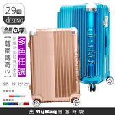 Deseno 行李箱 29吋 尊爵傳奇4代 金屬色澤 防爆新型拉鍊行李箱 C2450-9 得意時袋