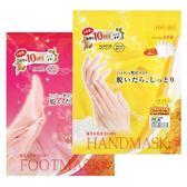 日本 LUCKY 美白手膜/保濕足膜 18ML 【PQ 美妝】