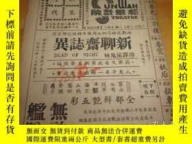 二手書博民逛書店罕見早期恐怖片欣賞----新聊齋志異---民國36年-廣州新華戲