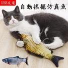 【南紡購物中心】【珍愛頌】LA046 電動逗貓魚