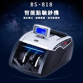 點驗鈔機♥BIG BOSS大當家 BS-818  台幣/人民幣專用加碼贈專用客戶價格顯示器