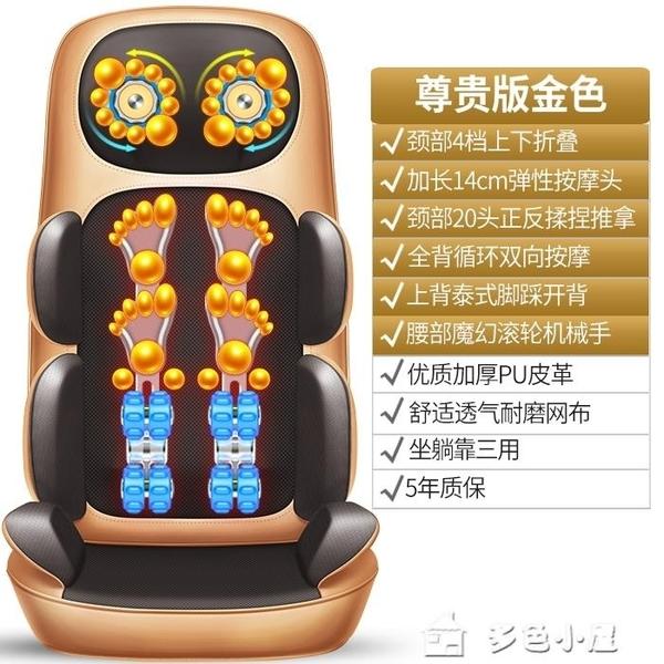 電動按摩椅家用全自動全身小型4d揉捏振動多功能老年人頸椎按摩器 DF 交換禮物