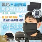 黑色三層防護可水洗口罩套 2個裝 成人款MIT 口套保護套口罩收納【AH0111】《約翰家庭百貨