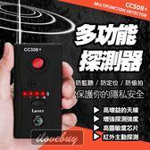 CC308+ 反針孔反偷拍偵測器 全功能 紅外線 防針孔攝影 防竊聽 防汽車追蹤