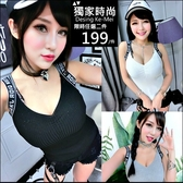 克妹Ke-Mei【AT58749】VIVI潤派極簡風字母皺胸繃帶針織背心