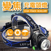 【DE140】單眼爆亮強光燈芯 含充電器+18650電池x2 伸縮調光雙鋰電 超強光頭燈登山露營 釣魚頭燈