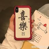 新年手機殼-蠶絲紋平安喜樂軟殼 蘋果11pro max手機殼新年款iphonex情侶xr中國風 糖糖日系