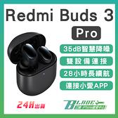 【刀鋒】Redmi Buds 3 Pro 現貨 當天出貨 小米 降噪 睿米 藍牙耳機 無線連接 AirDots 3