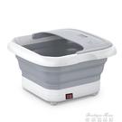 泡腳桶 可折疊泡腳桶家用按摩洗腳盆電動加熱恒溫足浴盆足療養生神器小型YYJ 新年特惠