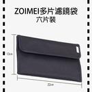 攝彩@ZOIMEI 6片裝濾鏡袋 減光鏡 UV片 漸變鏡 漸層鏡整理保護套 收納包 6入鏡片包 濾鏡袋