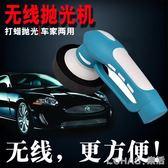 無線打蠟機拋光機充電便攜手持汽車拋光機家用打蠟機防水多功能 igo樂活生活館