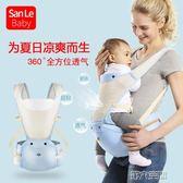 背帶 嬰兒背帶腰凳多功能四季通用前橫抱式夏季透氣網寶寶小孩抱娃神器 第六空間