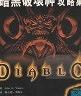 二手書R2YB1998年2月八版《暗黑破壞神攻略集》Waters 楊子翔 第3波