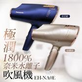 【國際牌Panasonic】極潤奈米水離子吹風機 EH-NA0E(夜空藍/迷霧金)