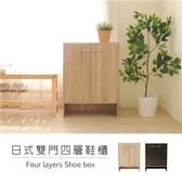 【Hopma】日式雙門四層鞋櫃/收納櫃-淺橡木
