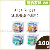 寵物家族-Arctic pet 冰島餐盒(貓用)100g*24入-各口味可選