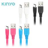 KINYO Mic 4.8A充電傳輸線USBB15【愛買】