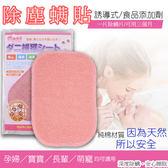 【H80623】日本狂銷 單片除蹣片 消除塵蹣 可使用三個月 誘補貼除蹣貼片 補蹣神器捕快