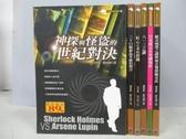 【書寶二手書T9/一般小說_RBS】神探與怪盜的世紀對決_八一三之謎等_共6本合售