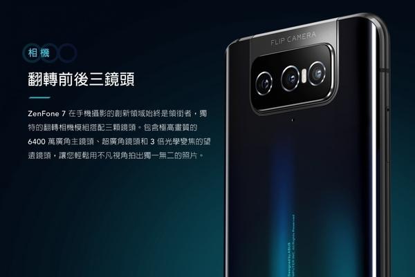 【ASUS 5G上市】Zenfone 7 ZS670KS 6G/128G 宇曜黑 6.67吋 翻轉三鏡頭