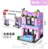 積木小顆粒拼裝積木城市街景系列迷你兒童圣誕禮品建筑益智玩具LX 限時特惠
