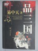【書寶二手書T2/歷史_ISV】品三國(上)_易中天_簡體_附光碟