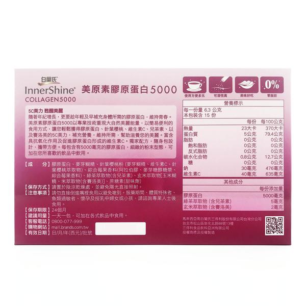 【2件900】白蘭氏 美原素膠原蛋白5000(15包/盒)【優.日常】