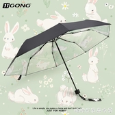 折疊雨傘-晴雨兩用雨傘女動漫小清新兔子遮陽防曬防紫外線可愛折疊太陽傘 糖糖日繫